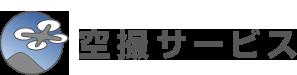空撮サービス株式会社
